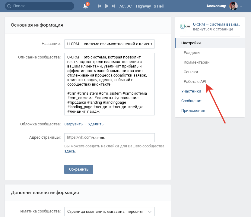 Настройки сообщества Вконтакте