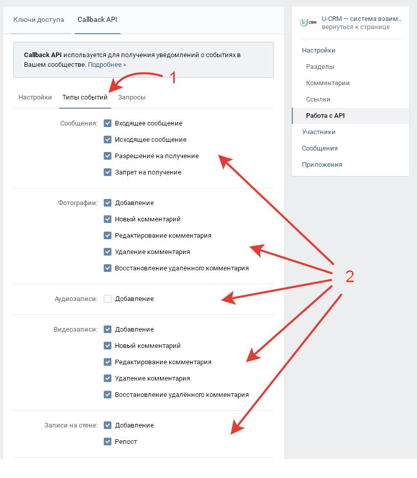 Настройки Типов событий сообщества Вконтакте CallBack API