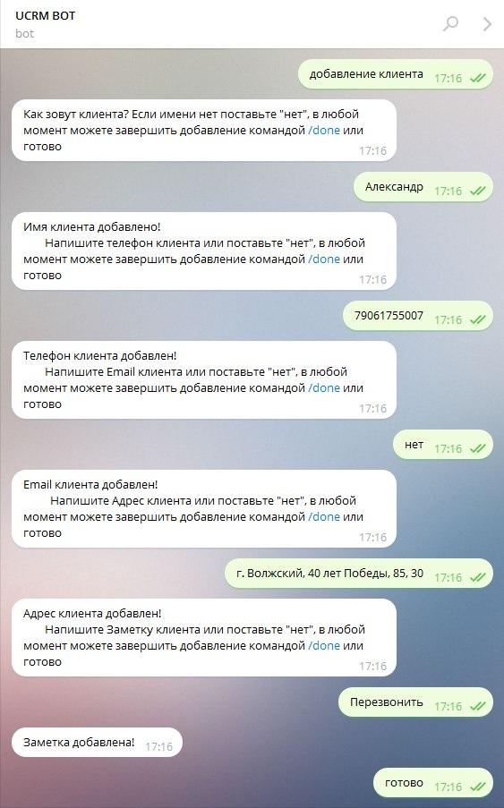 Бот Telegram U-CRM